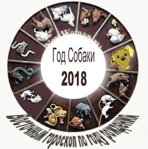 БЫК: гороскоп Быка на 2018 год