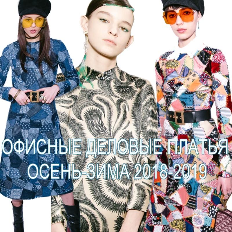 ffede4b7c8c Офисные деловые платья сезона Осень-Зима 2018-2019 - модные новинки и фото