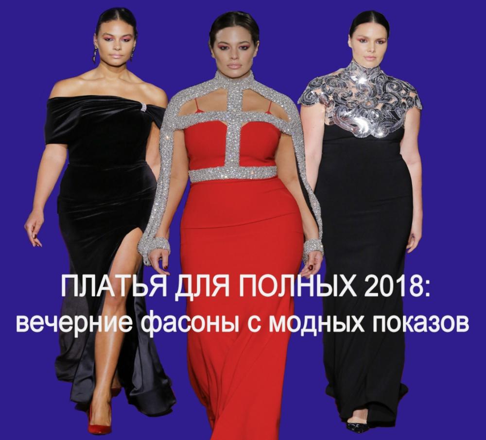 Модные вечерние платья 2018-2019 года: идеи вечерних платьев – фото