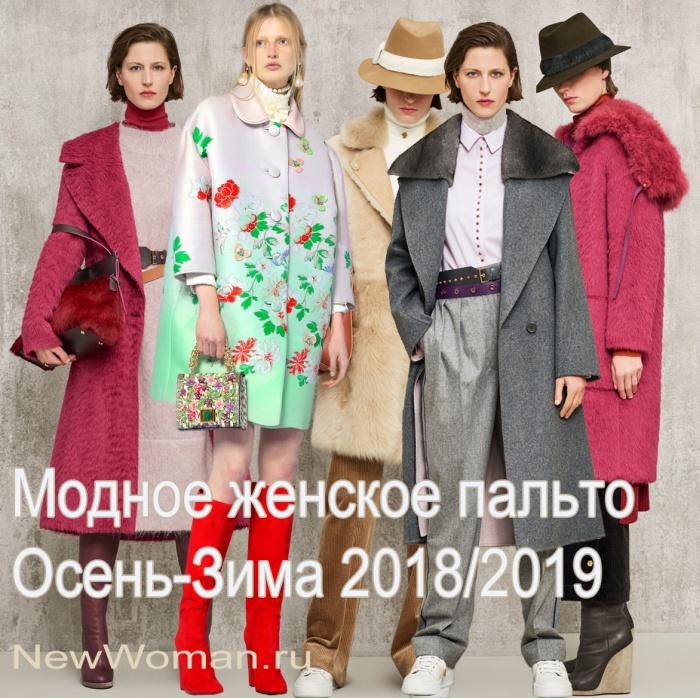 711ebb9e5b49 Женские пальто Осень-Зима - фото с модных показов