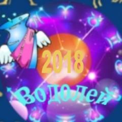 Бизнес гороскоп для Водолеев на 2018 год