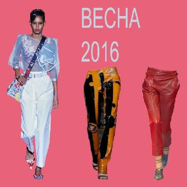 495be8da53cd Модные женские брюки Весна 2016 - фото