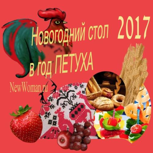 В чем встречать 2017 год в новый