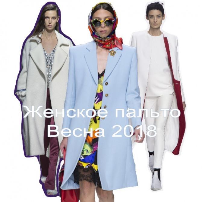Пальто Весна 2018   Модное женское весеннее пальто 2018 - тенденции и фото 35bb05165c1