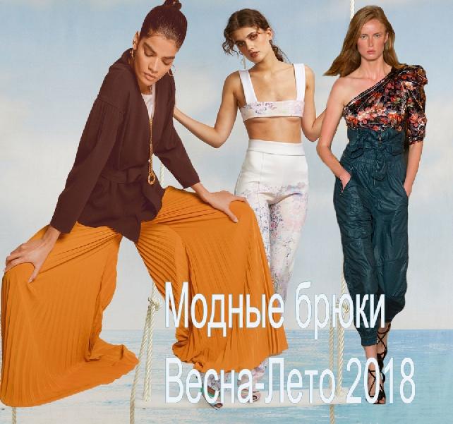be07ef418b7 Модные брюки Весна-Лето 2018