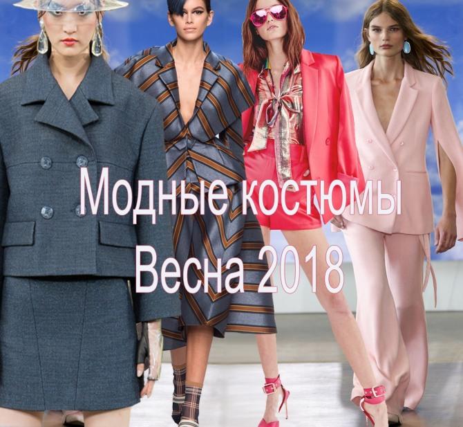 Мода Женские Костюмы