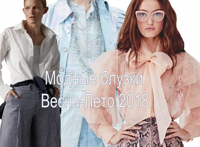 a287a30adb1 Модные блузки Весна-Лето 2018 - фото и разбор трендов