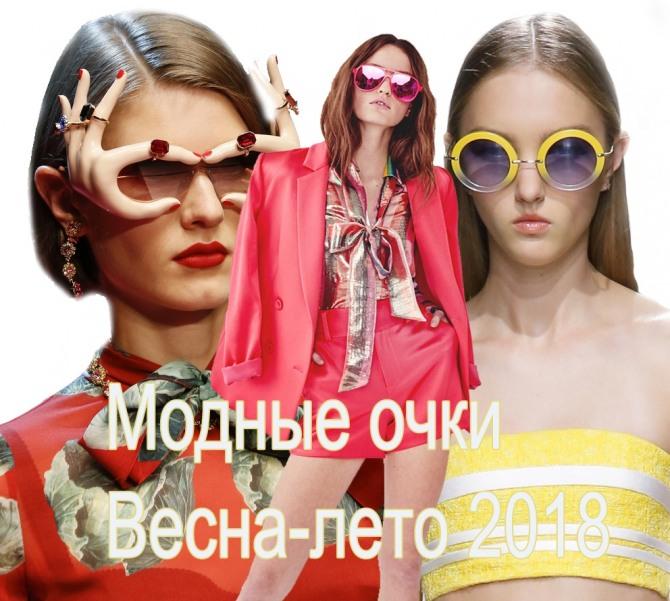 22e1ebd16861 Модные солнцезащитные очки Весна-Лето 2018 - фото новинки с модных показов