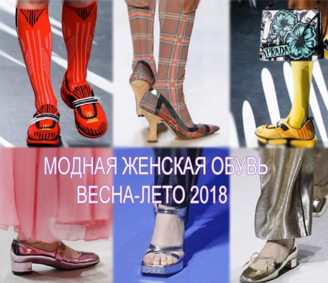 186dc8821cb0 Модная женская обувь Весна-Лето 2018 - тенденции и фото