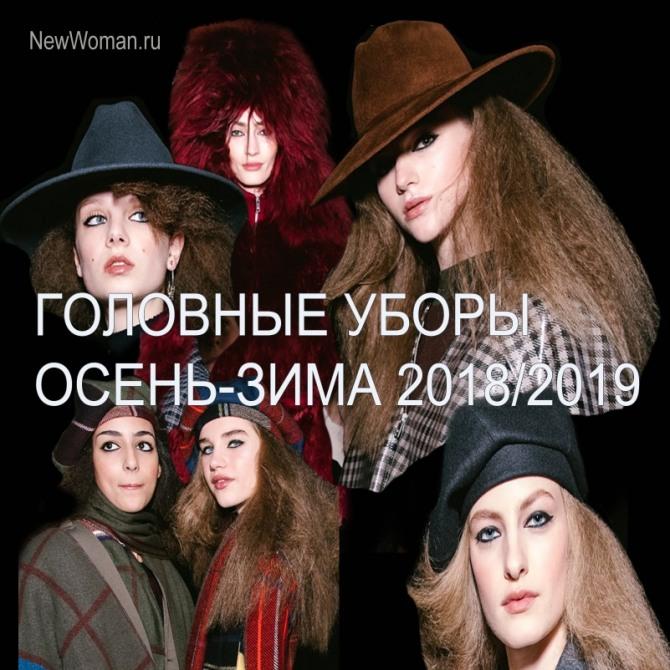 Мода и трендыМодные женские головные уборы осень-зима 2019-2020