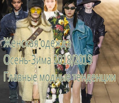 9980a25afcb Главные модные тенденции в женской одежде на сезон Осень-Зима 2018 2019