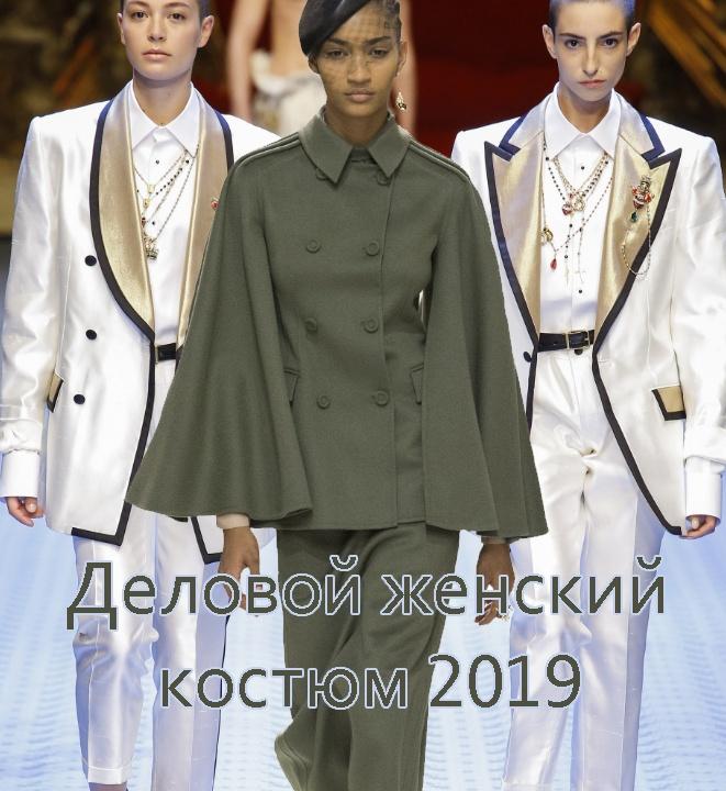 2ef1bc6f63a Женский деловой костюм 2019 - какие костюмы самые модные в 2019 году ...