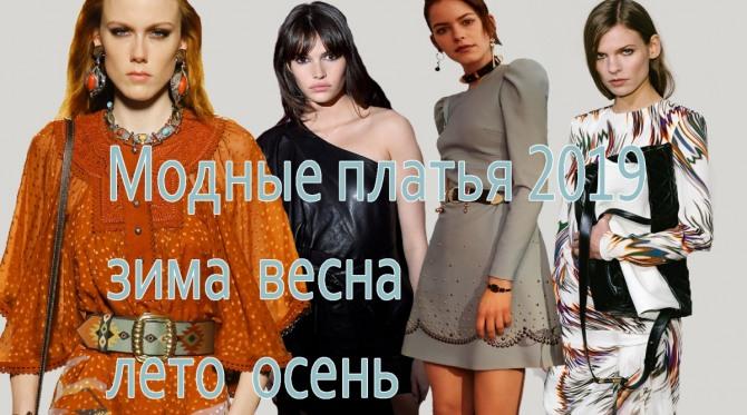 Модные платья 2019 - на зиму, весну, лето, осень. Тенденции и фото