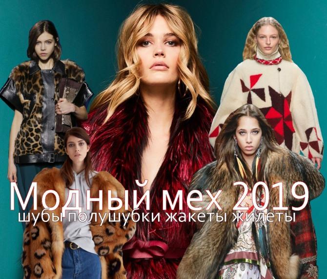 fff6b00c4c0a Модный мех 2019. Шубы, полушубки, меховые жакеты 2019 от мировых дизайнеров