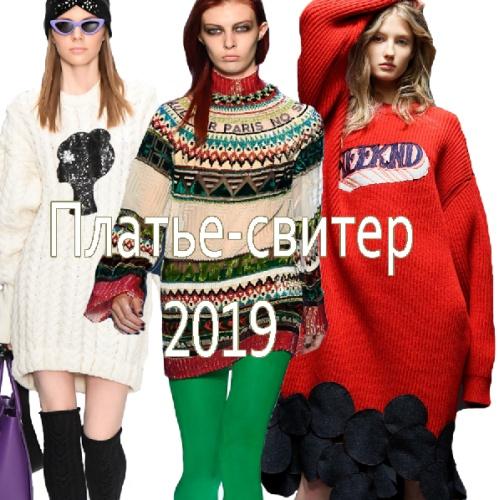 платье свитер 2019 тепло и красиво фото модных платьев свитеров 2019