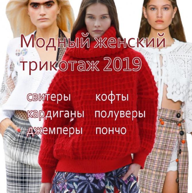 Модный женский трикотаж 2019  свитеры, кофты, кардиганы, пуловеры, джемперы,  пончо - фото 68a63b99183