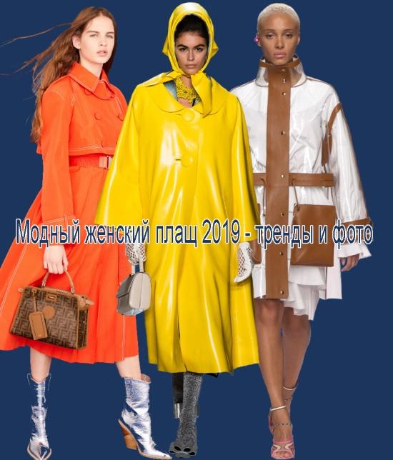 b413d2edb6a Модный женский плащ 2019 - фото трендов с модных показов 2019 года