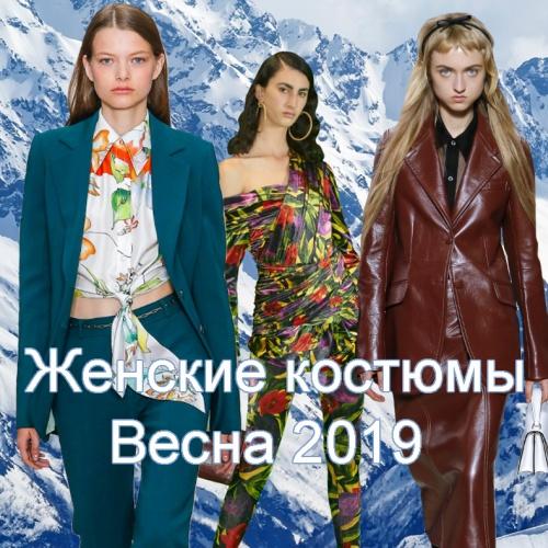 08e4bfe6262 Женский костюм Весна 2019