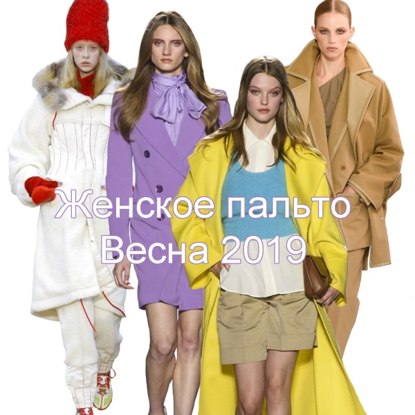 284ab7eb8e4 Модное женское пальто Весна 2019 - весенние тенденции и 205 фото