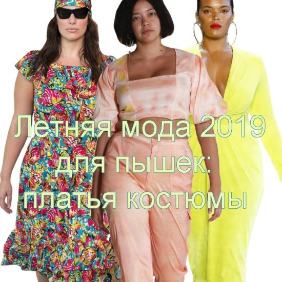 041fb67f12c6639 70 фото модной летней одежды для девушек и женщин с полной фигурой - платья  и костюмы на летний сезон 2019 года