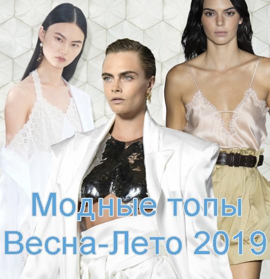 6dcb9ae1ed46 Модные топы на сезон Весна-Лето 2019 - дизайнерские новинки, 99 фото
