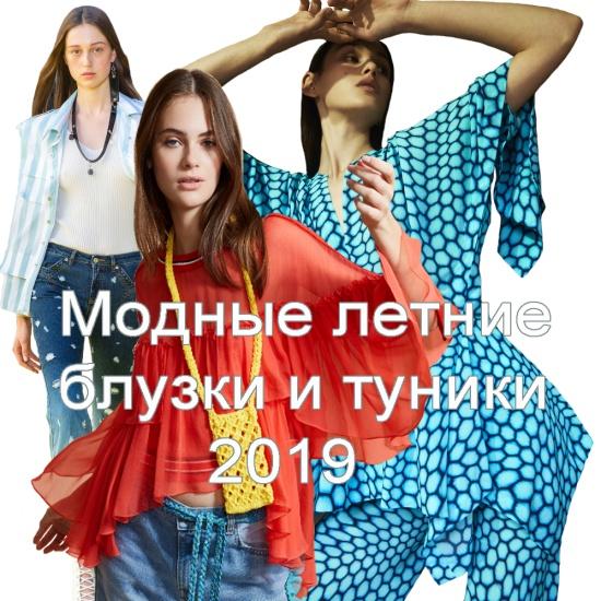40ef50128a1 Модные блузки и туники Лето 2019 - тенденции и фото