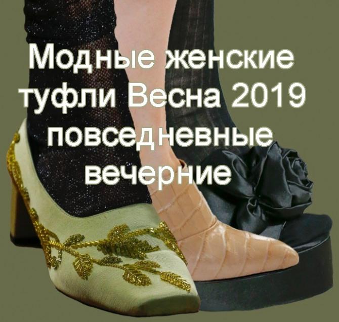 97254a436 Весенние туфли 2019 | Модные женские туфли Весна 2019 - повседневные ...