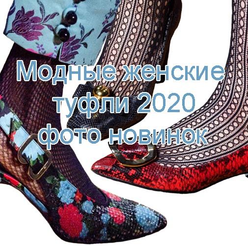 Модные женские туфли 2020 - повседневные, вечерние, демисезонные, летние - разбор тенденций и фото