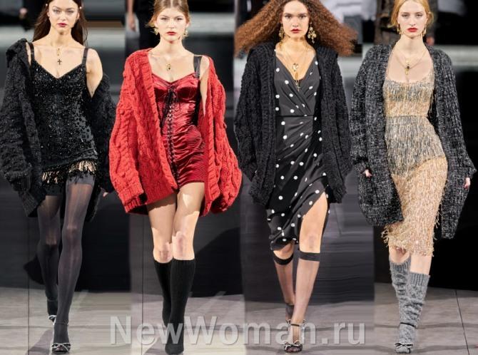 Зимний тренд в женской одежде 2021 года - короткое или легкое платье с кардиганом крупной вязки