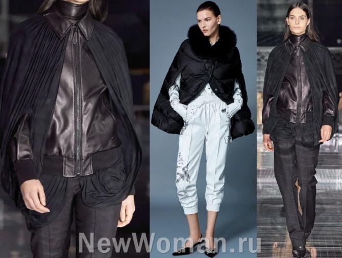 осень-зима 2020-2021 главные тренды курточной моды - женская куртка кейп с подиумов от мировых дизайнеров